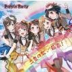 Poppin'Party / 二重の虹(ダブル レインボウ)/最高(さあ行こう)! [CD]
