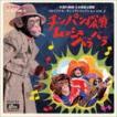 チンパン探偵ムッシュバラバラ〜外国TV映画 日本語版主題歌<オリジナル・サントラ>コレクション VOL.2 [CD]