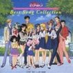 美少女戦士セーラームーン セーラースターズ〜ベスト・ソング・コレクション [CD]
