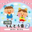 2019 うんどう会 2 おつかい ありさん [CD]