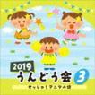 2019 うんどう会 3 せっしゃ!アニマル侍 [CD]