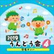 2019 うんどう会 4 恐竜サンバ [CD]