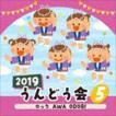 2019 うんどう会 5 ロック AWA ODORI [CD]