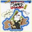 伊奈かっぺい / にぎやかなひとりごと〜札幌編〜(廉価盤) [CD]