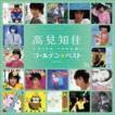 高見知佳 / ゴールデン☆ベスト 高見知佳(UHQCD) [CD]