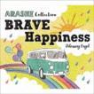 α波オルゴール〜BRAVE・Happiness〜嵐コレクション [CD]