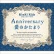 Anniversary/愛のかたまり KinKi Kids コレクション α波オルゴール [CD]