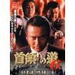 首領への道 6 [DVD]