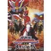 侍戦隊シンケンジャー 銀幕版 天下分け目の戦 通常版(DVD)