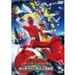 烈車戦隊トッキュウジャー THE MOVIE ギャラクシーラインSOS(DVD)