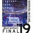 モーニング娘。'19コンサートツアー春 〜BEST WISHES!〜FINAL [Blu-ray]