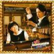 のだめカンタービレ/のだめカンタービレ 最終楽章(CD)