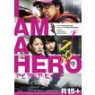 アイアムアヒーロー DVD通常版 [DVD]
