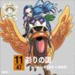 ビビ&カルー(渡辺美佐&粗忽屋) / ONE PIECE ニッポン縦断! 47クルーズCD in 埼玉 彩りの国 [CD]