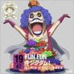 エンポリオ・イワンコフ(岩田光央) / ONE PIECE ニッポン縦断! 47クルーズCD in 山梨 FUN FUNキングダム! [CD]