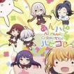あんハピ♪ All Music Collection「ハピコレ」 [CD]