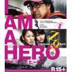 アイアムアヒーロー Blu-ray通常版(Blu-ray)