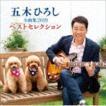 五木ひろし / 五木ひろし全曲集 2019 ベストセレクション [CD]