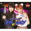 スーパーLIVEショー ダブルヒロイン LIVE CD [CD]