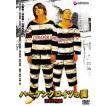 ハーケンクロイツの翼 デラックス版 [DVD]