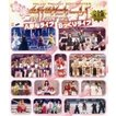 BD. Hello! Project 2011 WINTER 〜歓迎新鮮まつり〜完全版 [Blu-ray]