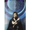 テンセイクンプー 転世薫風(通常盤) [DVD]