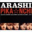 嵐 / PIKA☆NCHI(通常盤) [CD]