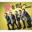 嵐 / 愛を叫べ(通常盤) [CD]