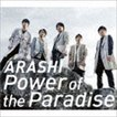 嵐 / Power of the Paradise(通常盤) [CD]