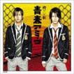 修二と彰 / 青春アミーゴ(通常版) [CD]