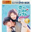 恋のゴールドメダル〜僕が恋したキム・ボクジュ〜 スペシャルプライス版コンパクトDVD-BOX2<期間限定> [DVD]