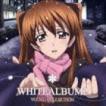TVアニメ WHITE ALBUM2 VOCAL COLLECTION(ハイブリッドCD) [CD]