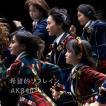 AKB48 / 希望的リフレイン(通常盤/Type A/CD+DVD) [CD]