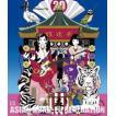 ASIAN KUNG-FU GENERATION/映像作品集13巻 〜Tour 2016-2017「20th Anniversary Live」at 日本武道館〜 [Blu-ray]