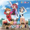 Aqours/ラブライブ!サンシャイン!! ニューシングル1(CD)