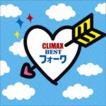クライマックス 〜BESTフォーク〜 [CD]
