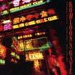 〓島邦明(音楽) / クーロンズ・ゲート サウンドトラック(Blu-specCD2) [CD]