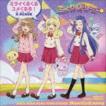 澤田真里愛 / TVアニメ『ミュークルドリーミー』主題歌シングル::ミライくるくるユメくるる!(通常盤) [CD]
