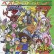 デジモンアドベンチャー・ベストヒットパレード [CD]