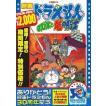 映画 ドラえもん のび太と竜の騎士【映画 ドラえもん30周年記念・期間限定生産商品】(DVD)