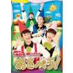 NHK「おかあさんといっしょ」最新ソングブック あさペラ! DVD [DVD]