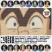 (オムニバス) こち亀百歌選 〜主題歌ベストコレクション〜 [CD]