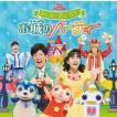 NHK おかあさんといっしょ ファミリーコンサート::みんなでおどろう♪お城のパーティー [CD]