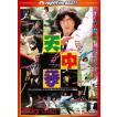 カンニング・モンキー/天中拳〈日本語吹替収録版〉 [DVD]