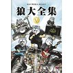 MAN WITH A MISSION/狼大全集 V(通常版) [DVD]