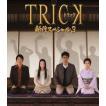 トリック新作スペシャル3 [Blu-ray]