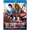 TOO YOUNG TO DIE! 若くして死ぬ Blu-ray通常版(Blu-r...