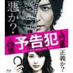 映画「予告犯」【通常版】Blu-ray [Blu-ray]
