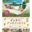オンネリとアンネリのおうち Blu-ray [Blu-ray]