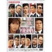 HERO 劇場版 スタンダード・エディション [DVD]